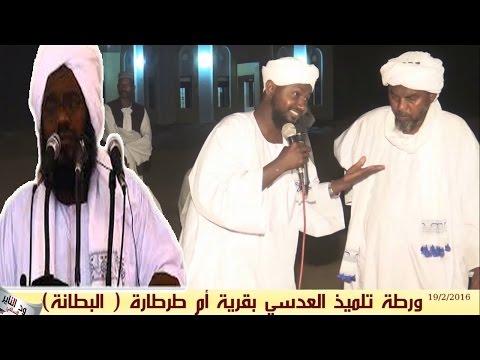 أقوى مناقشة  تورط  فيها العدسي وتلميذه أحمد فرج الله - بقرية ( أم طرطارة ) مع الشيخ أبوبكر آداب