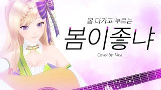 봄이 좋냐 / Moa Cover Song