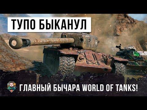 ГЛАВНЫЙ БЫЧАРА WORLD OF TANKS! САМЫЙ НАГЛЫЙ ИГРОК НА Т30!