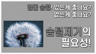 [네군의 소.확.팁 EP.01] 얼굴솜털 제거의 필요성…
