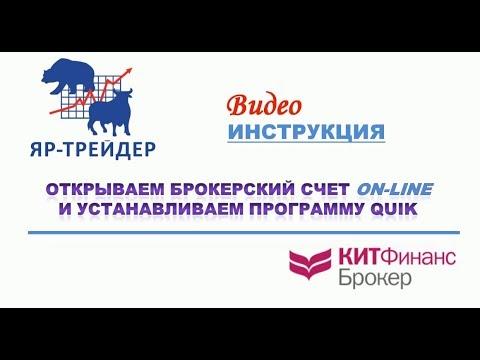Видео инструкция по ON-LINE открытию брокерского счета в компании КИТ Финанс Брокер