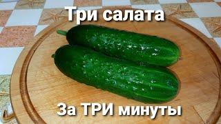 Вот как нужно готовить ОГУРЦЫ ТРИ РЕЦЕПТА за три минуты