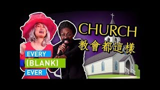 Smosh:《教會都這樣》【中文字幕】