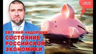 «Потапенко будит!», Евгений Надоршин, состояние российской экономики