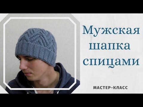 Мужская шапка спицами.Подробный мастер-класс.
