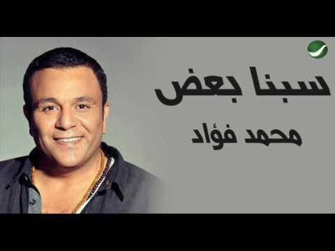 أول أغنية تتسرب من البوم محمد فؤاد الجديد ' سبنا بعض '
