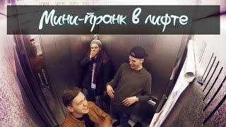 МИНИ ПРАНК в лифте ( Как вылечить геморрой ? )(, 2016-03-15T15:30:00.000Z)