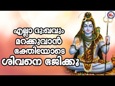 എല്ലാദുഖഃവും-മറക്കുവാൻ-ശിവനെ-ഭജിക്കാം-|hindu-devotionalsongs|shiva-songsmalayalam