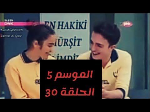 مسلسل زهرة القصر الجزء الخامس الحلقة 30 مترجم Hd Youtube