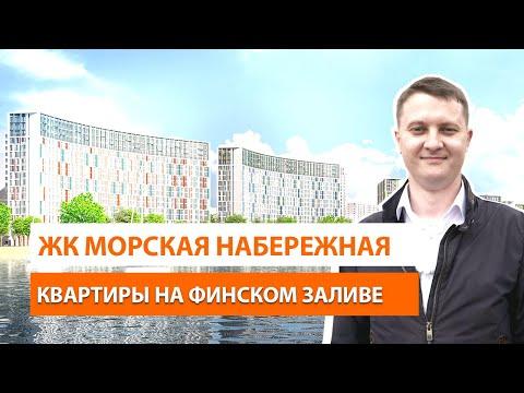 ЖК Морская Набережная от застройщика ЛСР в Спб. Обзор новостройки.