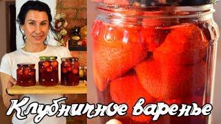 Клубничное варенье без варки ягод   Strawberry jam  Готовить просто с Люсьеной