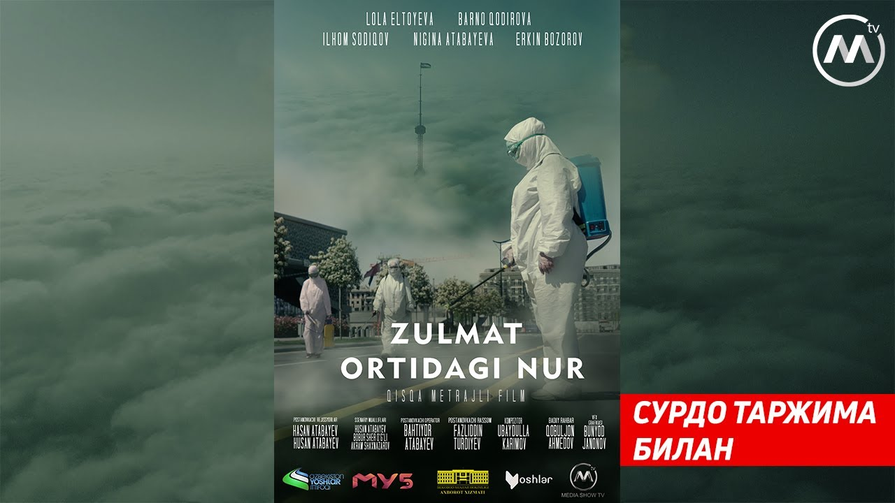 Zulmat ortida | Зулмат ортида (qisqa metrajli film) (сурдо таржима билан) онлайн томоша килиш