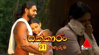 Sakkaran | සක්කාරං - Episode 91 | Sirasa TV Thumbnail