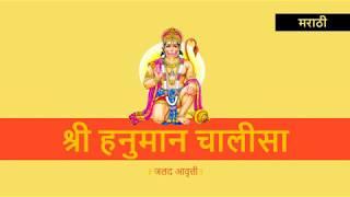 श्री हनुमान चालीसा (मराठी) - Hanuman Chalisa in Marathi (Fast)