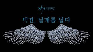 전국체육대회 정식종목채택 기념 '하랑 Festi…