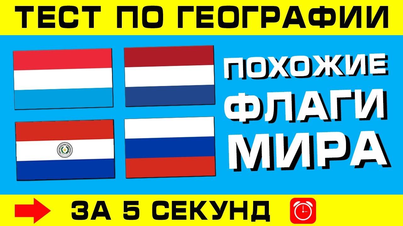 ПОХОЖИЕ ФЛАГИ! Угадай флаг за 5 секунд!