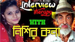 গাজাপু | Nishir Kona Interview Therapy | Bangla Funny Interview | New Funny Bangla Video 2017