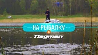 На рыбалку с Flagman №2 - фидер vs. спиннинг.