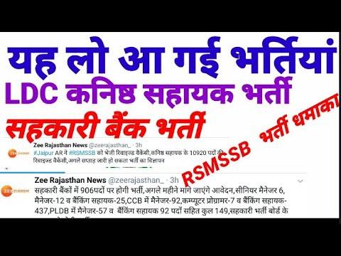 RSMSSB LDC VACANCY कनिष्ठ सहायक भर्ती   सहकारी बैंक भर्ती  Rajasthan Govt Jobs 2018 Junior Assistant