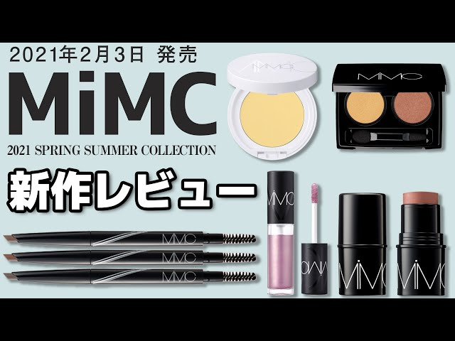 【MiMC】2月新作コスメレビュー【2月3日(水)】