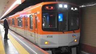 阪神電車9300系9305F 深夜1本運転の23時57分発特急須磨行き 高速神戸駅