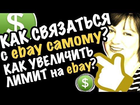 ШКОЛА Ebay КАК УВЕЛИЧИТЬ ЛИМИТ ПРОДАЖ на Ebay? Как продавать на ебей? САША Л