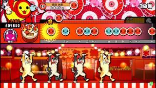 [太鼓の達人K-D] The Carnivorous Carnival 全良