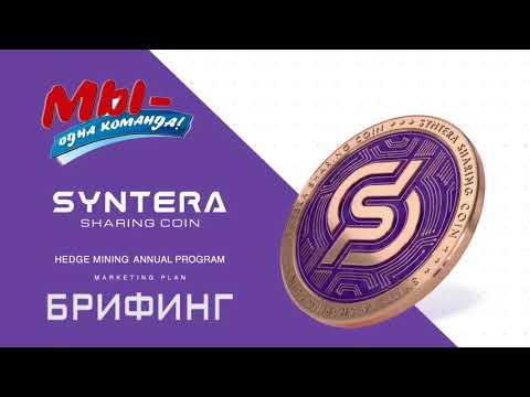 Syntera Shering Coin Брифинг 27 03 2018 Syntera Shering Coin