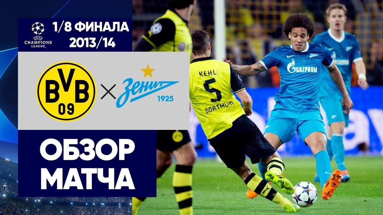 Rossijskie Kluby V Lige Chempionov Borussiya Zenit Krasnodar Chelsi Lokomotiv Bavariya Travmirovannye Krasnodara