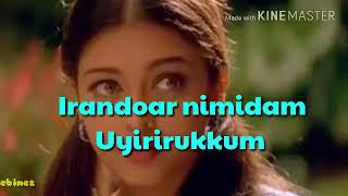 Ithayam thudippathu nindralum whatsapp status
