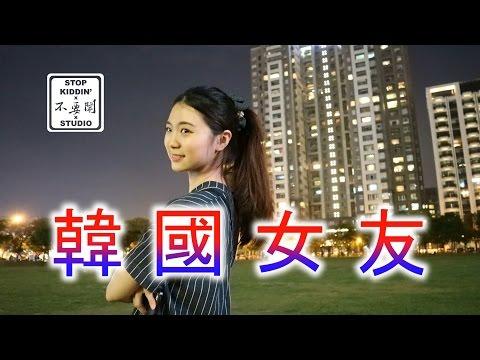 跟韓國女生交往的下場: To Date A Korean Girl