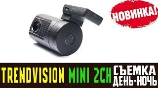 видео Видеорегистратор Trendvision Mini 2ch GPS