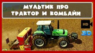 СУПЕР МУЛЬТИК ПРО ТРАКТОР И КОМБАЙН