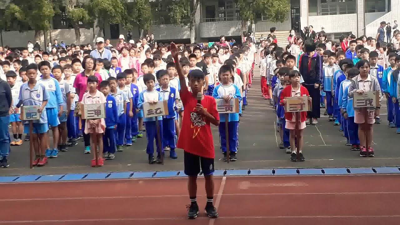 2018.10.27運動員宣誓&全體唱校歌~潛龍國小107運動會 - YouTube