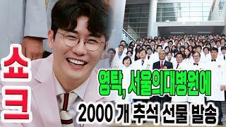 영탁은 서울의대병원 2,000여 명의 의사들에게 추석 …