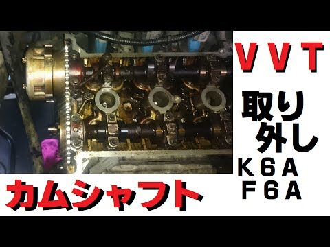 Timing Chain Replacement >> カムシャフト VVTの外し方 K6A F6A - YouTube