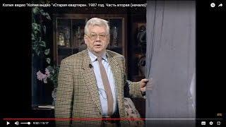 """Олег Табаков в """"Старой квартире"""""""