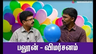 Balloon Movie Review - Jai - Anjali - Valai Pechu