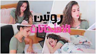 روتيني بالامتحانات 📚 || Life As Sara