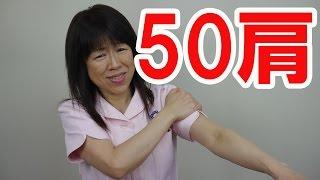 佐賀県西松浦郡 50肩 五十肩の治し方 治療 整体