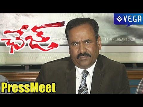 Chase Movie : PressMeet : Latest Telugu Movie 2015