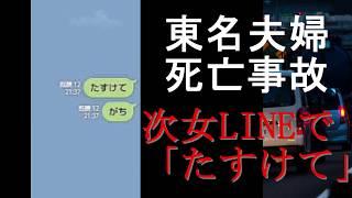 【東名夫婦死亡】次女「たすけて」LINEで 石橋和歩 検索動画 26
