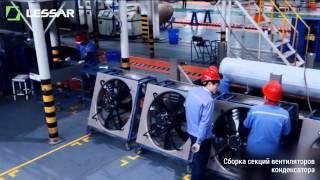 Производство модульных чиллеров Lessar Technocool c винтовыми компрессорами.(, 2015-07-07T05:20:25.000Z)