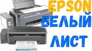 Белый лист при печати на принтере Epson