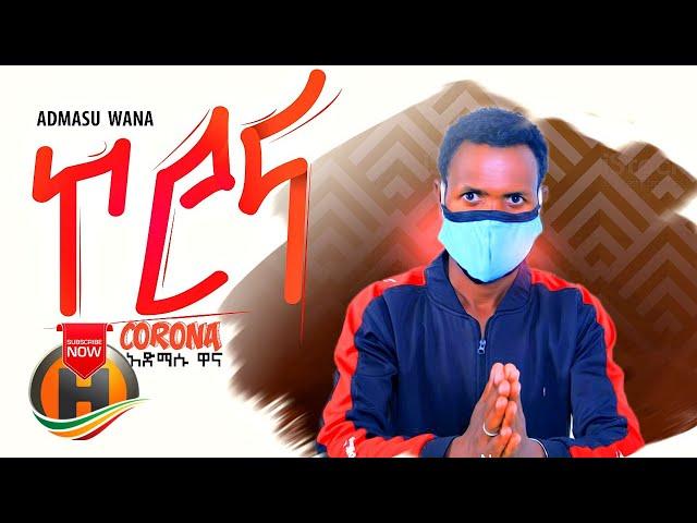 Admasu Wana (Bicha Weba) - Corona | ኮሮና - New Ethiopian Music 2020 (Official Video)