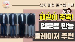 패린이 입문용 만능 블레이저 추천 - 무탠다드