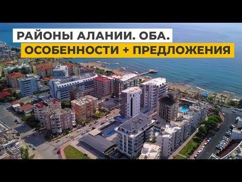 ОБА, особенности района в Алании. Обзор квартиры 2+1. Недвижимость в Турции у моря
