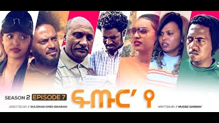 New Eritrean movies Series 2020 // Futur ye  - PART- 7  /ፍጡር 'የ  7 ክፋል  SE02