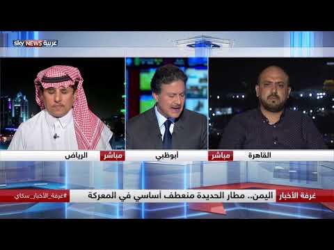 اليمن.. مطار الحديدة منعطف أساسي في المعركة  - نشر قبل 2 ساعة