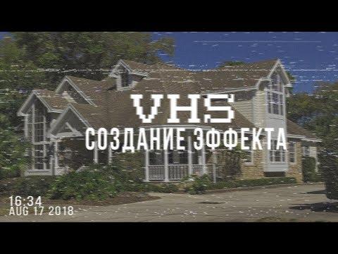 ПРОСТОЙ СПОСОБ СОЗДАНИЯ VHS ЭФФЕКТА В PHOTOSHOP